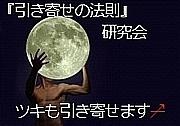 引き寄せの法則研究会・中国支部