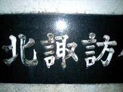 北諏訪6年2組+α '83'84生まれ