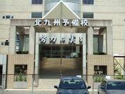 北九州予備校(北予備) 小倉駅校