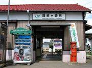 箱根ヶ崎駅利用