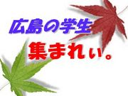 広島の学生集まれぃ!