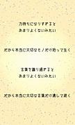 ☆名な詩☆