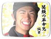 斎藤誠 笑顔の革命児!!