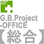「緑」の基地プロジェクト