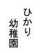 伊勢原ひかり幼稚園