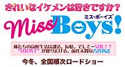 映画「Miss Boys!」