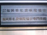 福岡県私設病院協会専門学校