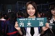【NMB48】内木 志【teamN】