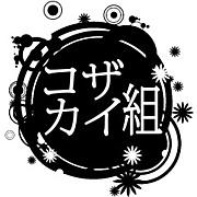 コザカイ組(小酒井ゼミ)