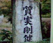 福岡県立八女高校