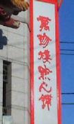 横浜中華街『萬珍楼』が好き♪♪