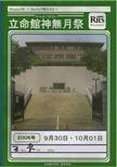 神無月祭'06 広報プー組