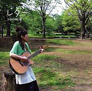 singer song writer Hanae