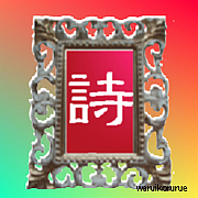 【詩】HP宣伝・出版物宣伝専用