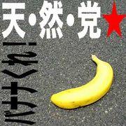 天・然・党☆