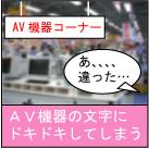 AV機器の言葉にドキドキする