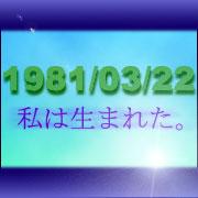 1981年3月22日生まれ