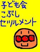 こぶしセツルメント(幼児P)