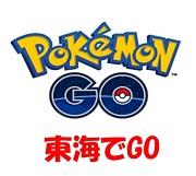 東海版 ポケモンGOの集い