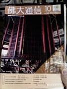 佛大卒生(見込み)☆2010年教採