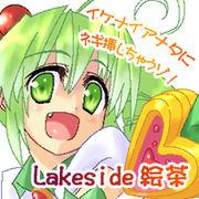 LakeSide絵茶
