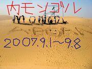 内モンゴル大草原と砂漠満喫の旅