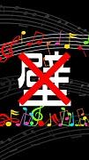音楽に壁はない