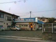 日高進学塾
