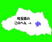 上尾・伊奈・桶川