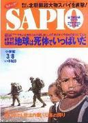 SAPIO サピオ