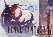 ファイナルファンタジー4(DS版)