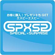 無料プレゼント SP×SP