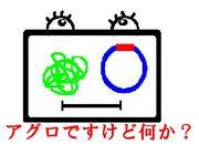 アグロバクテリウム