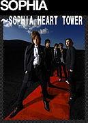 大切なもの〜SOPHIA HEART TOWER
