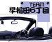 Team早稲田6丁目