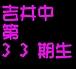 ☆吉井中第33期生☆