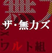 ザ・無力ズ(ex.ワルト組)