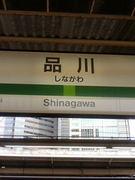 品川駅を使う人々。