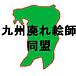 九州廃れ絵師同盟