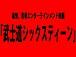 【映画】武士道シックスティーン