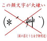 (*´艸`)←この顔文字が大嫌い!