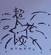 超花火827*2011 ≪熊本支部≫