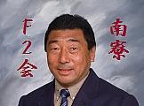 南寮F2会