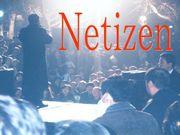 ネティズン(Netizen)
