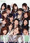 AKB48のファン集まれ