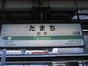 たまち☆田町☆タマチ
