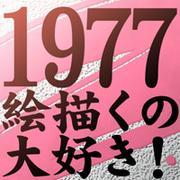 1977年生まれ絵描きの会
