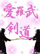 長野県剣道を愛する会