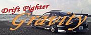 Drift Fighter Gravity