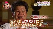 脱☆8チャンネル(韓国消えろ)